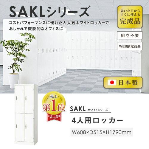 ロッカー4人用ホワイトかぎ付き更衣ロッカーオフィスロッカースチールロッカー4人用ロッカースリムスチールオフィス家具四人用鍵付きAKL-W4S