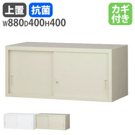 上置書庫 幅880×奥行400mm用 上置き書庫 日本製 鍵付き 書庫 キャビネット 書類収納 G-31SS