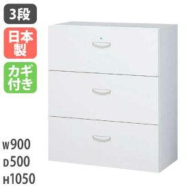 3段ラテラル 収納庫 日本製 キャビネット オフィスユニット 壁面収納庫 システム収納 壁面ユニット 保管庫 QUWALL クウォール RW5-310D