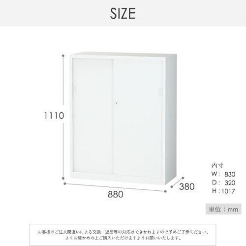 スチール引戸書庫ホワイト書類キャビネットALZ-S34