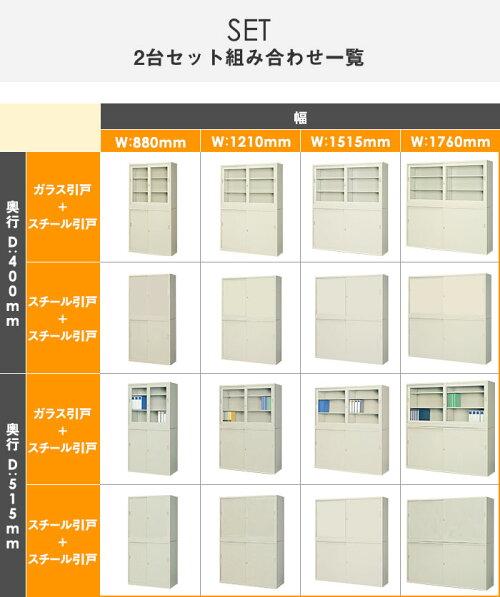 スチール引戸書庫キャビネット引き違い書庫収納庫本棚引違い書庫スチール戸日本製ファイル収納書類オフィス家具G-63SS