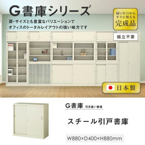 スチール引き違い書庫キャビネットW880mm3段鍵付き人気日本製完成品引戸書庫引違い書庫書類収納本棚収納庫A4国産オフィス家具71%OFFG-33SS