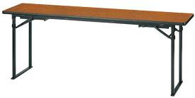 折り畳み会議テーブル 1500mm 短脚 座卓 KTZ-L1545HSE LOOKIT オフィス家具 インテリア