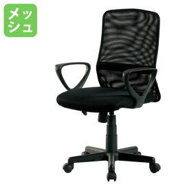 オフィスチェア メッシュチェア 肘付き キャスター付き ローバック ロッキング 椅子 肘掛 おしゃれ イス デスクチェア パソコンチェア 事務椅子 KHC-832L
