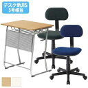 ★64%OFF★ 学習机セット 2点セット デスクセット 椅子 チェア 塾 学校 学習チェア KGD-6545S3