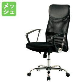 オフィスチェア 肘付き ハイバックチェア ブラック 黒 パソコンチェア KHC-935H ルキット オフィス家具 インテリア