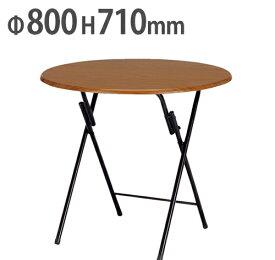 折り畳み テーブル カウンター チェア いす 丸型 円形 TC-800T ルキット オフィス家具 インテリア
