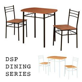 ダイニング3点セット ダイニングテーブル ダイニングチェア 二人用ダイニングセット ダイニング 食卓 カフェ 飲食店 北欧モダン おしゃれ DSP-86