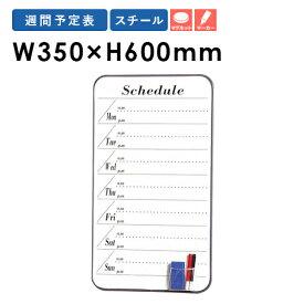 【法人限定】 ホワイトボード 週間予定表 スケジュール FW-W635