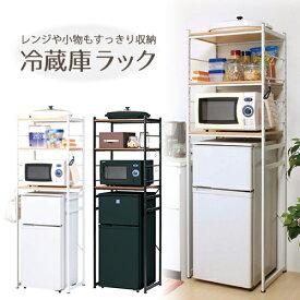新生活 冷蔵庫ラック キッチンラック レンジ台 レンジラック スリム すきま収納 スリムキッチンラック 隙間収納 キッチン 収納 台所 冷蔵庫上 送料無料 RZR-4518