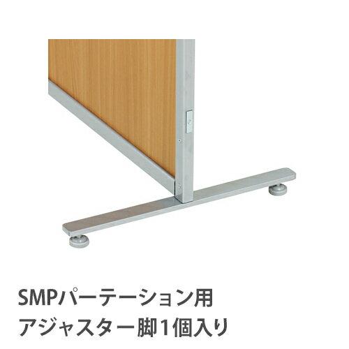 安定脚 アジャスター脚 【KSMP・KWMパーテーション専用】 SMP-F