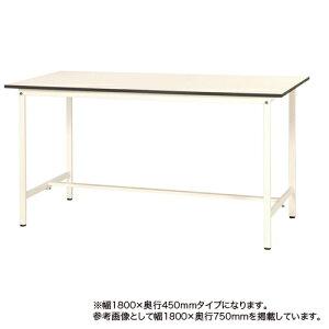 【法人限定】 作業台 幅1800mm 奥行450mm 高さ950mm ワークテーブル 机 テーブル オフィス 作業 立ち仕事 精密作業 ハイテーブル 作業テーブル SUPH-1845-WWK