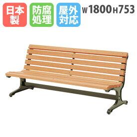 【法人限定】 ガーデンベンチ 幅1800mm 背付き 肘なし 屋外 防腐 木製 天然木 ウッドベンチ ガーデンチェア 椅子 イス チェア アンティーク風 北欧 公園 庭 CW-1