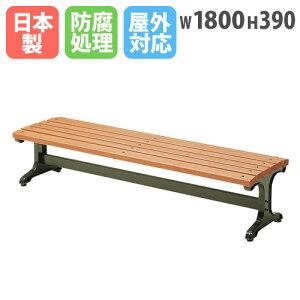 【法人限定】 ガーデンベンチ 幅1800mm 背なし 屋外 防腐 木製 天然木 ウッドベンチ スツール ガーデンチェア 椅子 いす イス アンティーク風 北欧 公園 庭 CW-2 ルキット オフィス家具 インテリ