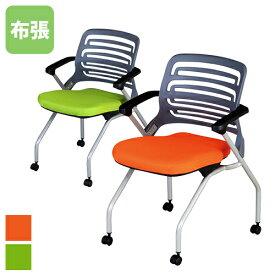 ミーティングチェア 布張り 肘付き キャスター付き 完成品 会議椅子 平行スタック スタッキングチェア 会議室 折りたたみ 会議椅子 SNC-1T
