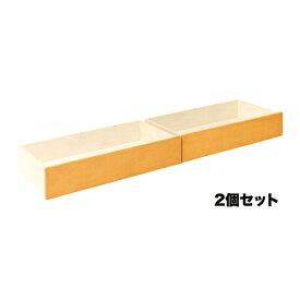 【法人限定】木製ベッド用引き出し 送料無料 オプション引き出し 収納引き出し 木製ベッド用 オプション 収納 事務所 寝具 ベッド用品 WBD-VHD