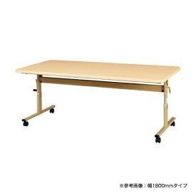 【法人限定】 抗ウイルス 昇降テーブル フォールディングテーブル 送料無料 幅1600×奥行900×高さ700〜750mm 角型 抗菌 2段階昇降 福祉テーブル LF2-1690V