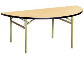 折り畳みテーブル RT-1500HR 高級 木製 日本製 机 ルキット オフィス家具 インテリア