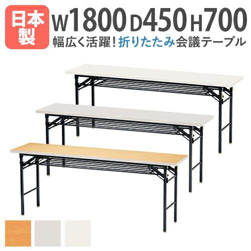 折りたたみ会議テーブル 日本製 棚付き 1845 幅1800mm 折り畳みテーブル 会議用テーブル オフィス家具 イベント 宴会 屋台 ミーティング 長机 送料無料 KCT-1845