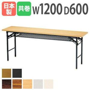 折りたたみテーブル 会議テーブル 120 60 120cm 高さ70 折りたたみ 角型 軽い 会議用テーブル 長机 薄型 学校 オフィス 折り畳み 折り畳みテーブル コンパクト ミーティングテーブル オフィステ