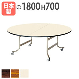 丸 円 テーブル 円卓 宴会 パーティー 用 中折れ デスク OS-1800RS