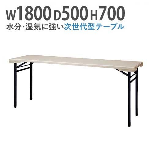 折りたたみテーブル 会議テーブル 水に強い 湿気に強い 1800×500mm 折り畳み会議テーブル ミーティングテーブル オフィステーブル 会社 完成品 軽量 PET-1850