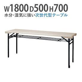 折りたたみテーブル 会議テーブル 棚付き 水に強い 湿気に強い 180 50 180cm 高さ70 折りたたみ 角型 軽い 会議用テーブル 長机 薄型 学校 オフィス 折り畳み 折り畳みテーブル コンパクト 樹脂 ミーティングテーブル オフィステーブル 会社 軽量 アウトドア PET-1850T