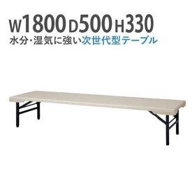 座卓 折りたたみ座卓 ローテーブル 折りたたみテーブル 会議テーブル 水に強い 180 50 高さ70 折りたたみ 角型 軽い 長机 薄型 コンパクト 樹脂 軽量 PET-1850Z ルキット オフィス家具 インテリア