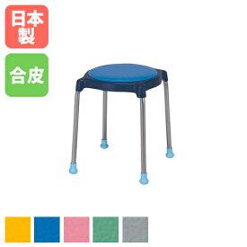 【最大1万円クーポン12月11日2時まで】スタッキングチェア スツール 丸いす イス 椅子 オシャレ ST-22S