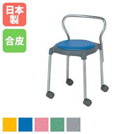 スツール 背付き キャスター付き ビニールレザー 完成品 椅子 ミーティングチェア 会議椅子 診察椅子 病院 作業用 チェア スタッキングチェア 丸椅子 ST-44CC