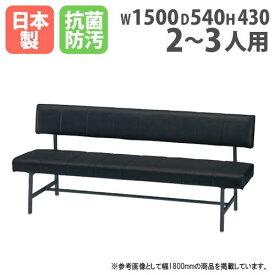 【最大1万円クーポン2/20限定】ロビーチェア 背付き W1500mm 日本製 長椅子 ベンチチェア ベンチ ソファ 病院 待合室 いす 椅子 57%OFF TEP-15A