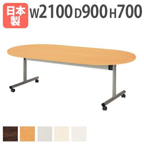 ★57%OFF★ 会議テーブル キャスター付き 平行スタック 折り畳み 机 TOY-2190R