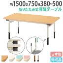 テーブル 昇降式 折りたたみ キッズテーブル 昇降テーブル 昇降式テーブル 保育園 幼稚園 150 75 高さ調節 机 角型 子…
