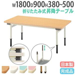 テーブル 昇降式 折りたたみ キッズテーブル 昇降テーブル 昇降式テーブル 保育園 幼稚園 180 90 高さ調節 机 角型 子供 日本製 180cm ホワイト 白 コンパクト こども 樹脂 おしゃれ 食事 折り畳