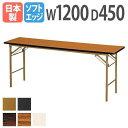 折りたたみテーブル 会議テーブル 120 45 120cm 高さ70 折りたたみ 角型 軽い 会議用テーブル 長机 薄型 学校 オフィ…