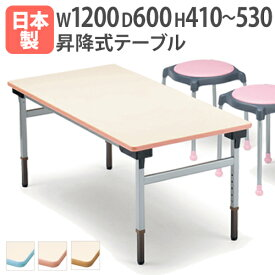 折り畳み 会議用テーブル 高さ調節ができて便利な ミーティングテーブル オフィス 打ち合わせ用テーブル 座卓兼用 作業机 WEU-1260