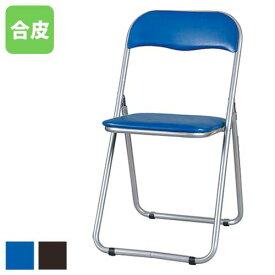 【全品P5倍2/20 10時〜14時&最大1万円クーポン2/20限定】【法人限定】 パイプ椅子 パイプイス スライド式 ミーティングチェア ブラウン ブルー 会議用イス 折り畳み椅子 打合せ ダイニングチェア 集会 講演 YH-31N