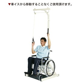 トレーニングマシン リハビリ 病院 治療 P型上肢運動台 TB-1175