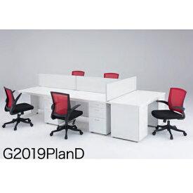 【法人限定】 オフィスプラン デスクセット オフィス家具セット 5人用 事務所 グループ オフィス オフィスデスク 2019PlanD
