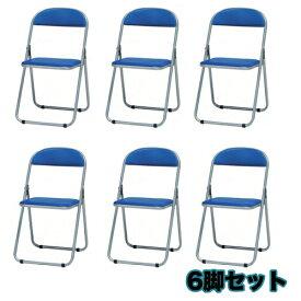 【法人限定】 パイプイス 6脚セット ブルー ブラウン 折りたたみ椅子 折り畳みチェア 学校 会議室 研修 教育施設 オフィス 事務所 椅子 チェア IB-09NS