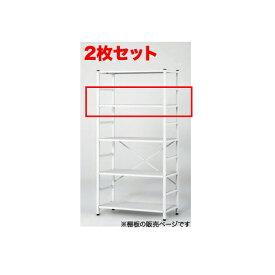 【法人限定】 軽量ラック用 スチール棚板 2枚セット ホワイト 送料無料 オプション 追加棚板 棚板 スチールラック 収納ラック 棚 イージーラック RAT-2T