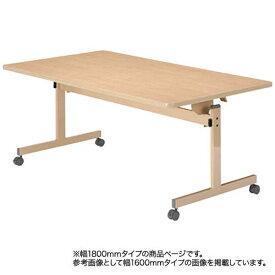 【法人限定】 フォールディングテーブル 幅1800mm 跳ね上げテーブル ダイニングテーブル 作業テーブル 介護・福祉施設向けテーブル フラップ式固定脚 UFT-KF1890