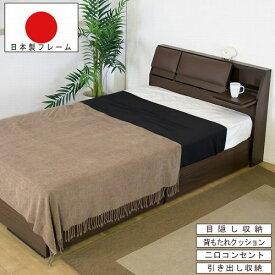 収納付きベッド シングル 棚付き クッション付 背もたれ コンセント おしゃれ 寝室 茶 木製 国産 A308S ルキット オフィス家具 インテリア