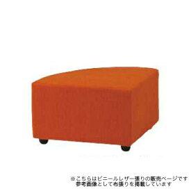 ロビーチェア 1人用 1人掛け 布張り 背無し 扇型 コーナー 入隅 円形 コンパクト シングルソファ ベンチソファ オットマン オフィスチェア 椅子 DLC-21NCL