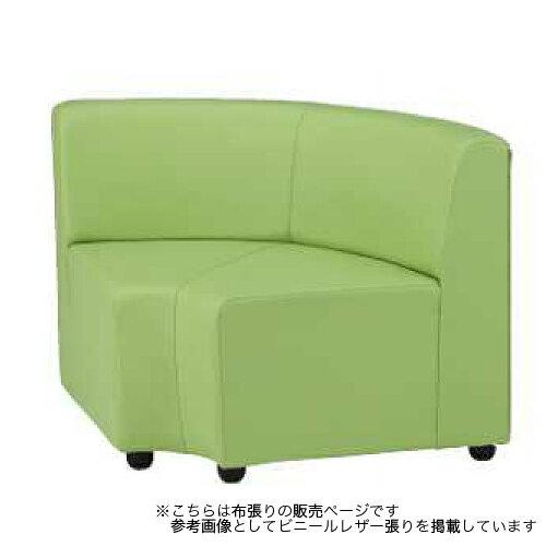 ロビーチェア 1人用 1人掛け 布張り 扇型 コーナー 入隅 円形 コンパクト オフィス ソファ 椅子 チェア アームチェア エントランス 待合スペース DLC-R20
