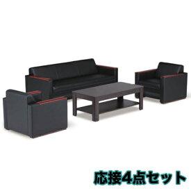 応接セット レセプション 大型家具 役員室 ロビーセット ロビーチェア シンプル 木製 レザー張り 高級 ソファ アームチェア センターテーブル F-32LTS