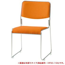 【最大1万円クーポン9月24日2時まで】スタッキングチェア 4脚セット ミーティングチェア 会議イス スタッキングチェア パイプイス 会議 会議室 受付 積み重ね 椅子 会議椅子 FSC-15SLS