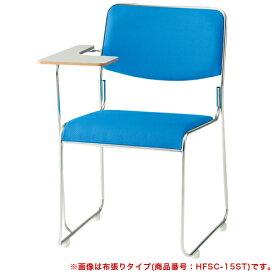 スタッキングチェア 4脚セット ミーティングチェア 打合せ ホール フロア 講演会 事務所 会議室 セミナー 連結 学校 施設用 椅子 チェア FSC-15STLS ルキット オフィス家具 インテリア