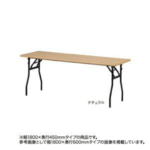 【最大1万円クーポン10/20限定】【法人限定】 レセプションテーブル 角型 幅1800×奥行450mm 折れ脚テーブル 長机 折りたたみテーブル オフィステーブル オフィス家具 テーブル MRG-1845