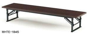 【最大1万円クーポン10/20限定】【法人限定】 折り畳み座卓 TE-1890 長机 ワークテーブル 作業台
